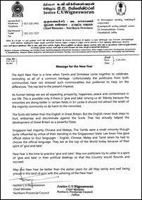 NPC CM CV Wigneswaran's Message for the New Year