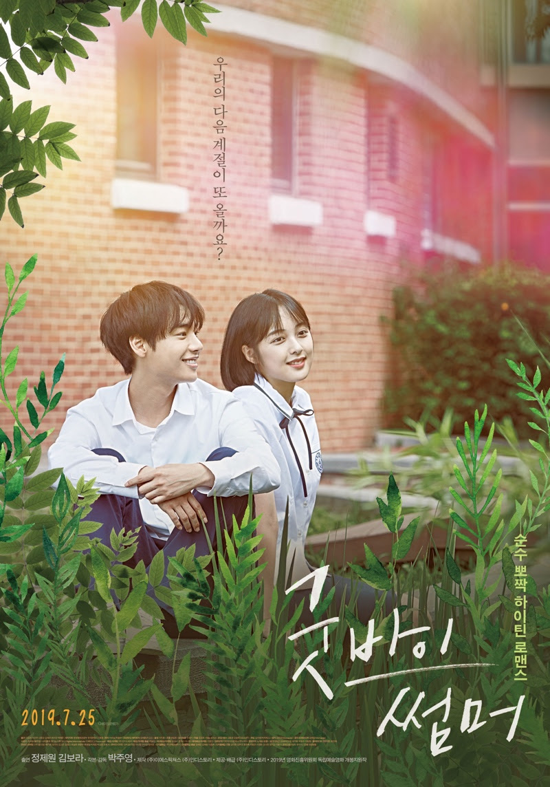 Sinopsis Film Korea Goodbye Summer (2019)