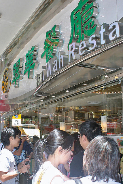 Tsui Wah is a chain of cha chaan teng restaurants