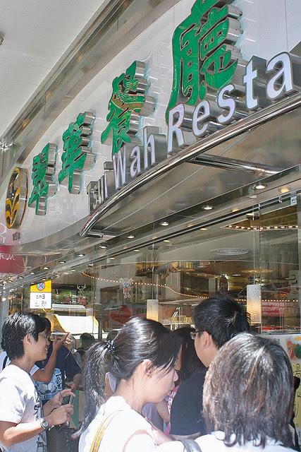 Tsui Wah is a chain of cha chaan teng restaurants