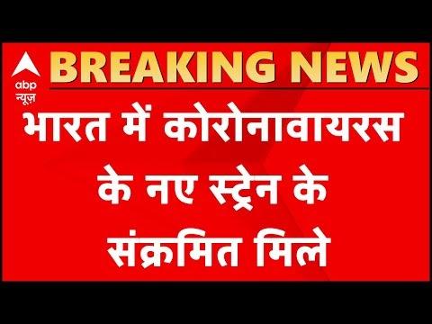 आया नया कोरोना स्ट्रेन Breaking hindi news