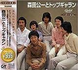 999 Best 森田公一とトップギャラン