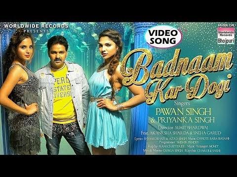 तम मुजको बदनाम कर दोगी-Badnaam Kar Dogi Lyrics – Pawan Singh x Priyanka Singh