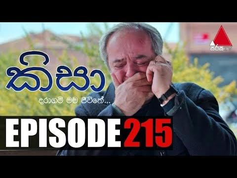 Kisa | Episode 215 | 18th June 2021