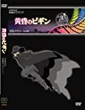 黄昏のビギン [DVD]