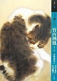 もっと知りたい 竹内栖鳳 生涯と作品 (アート・ビギナーズ・コレクション)
