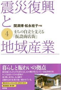 震災復興と地域産業(4)