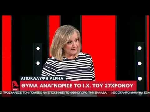 Θύμα αναγνώρισε το ΙΧ του 27χρονου στην Κρήτη