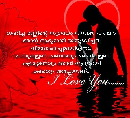 I Love You Quote In Malayalam Facebook Image Share