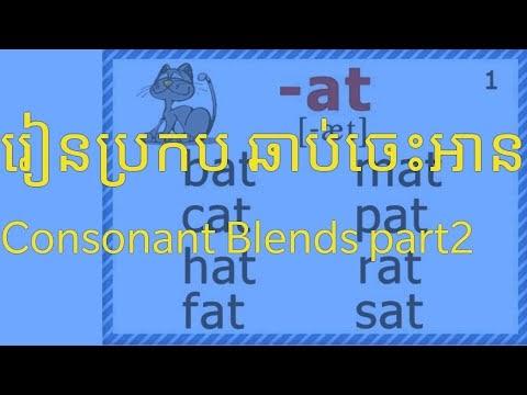 V3 រៀនប្រកបភាគ២ Consonant Blends part 2