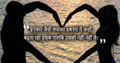 love images  hindi hindi shayari image  sath