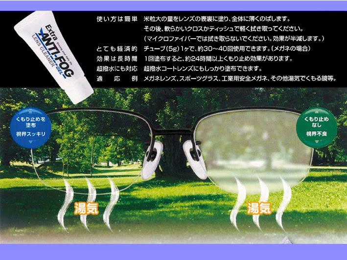 くもり止め アンチフォグ メガネの白鳳堂