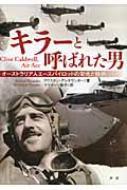 【送料無料】 キラーと呼ばれた男 オーストラリア人エースパイロットの栄光と挫折 / クリステン...