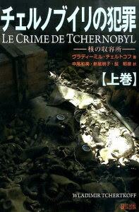 チェルノブイリの犯罪(上巻)
