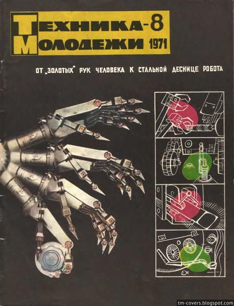 Техника — молодёжи, обложка, 1971 год №8