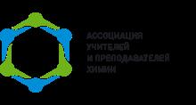 Ассоциация учителей и преподавателей химии