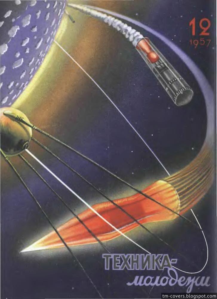 Техника — молодёжи, обложка, 1957 год №12