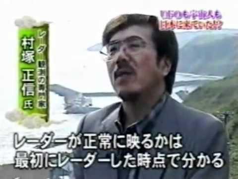 UFO事件簿: 開洋丸事件