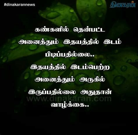 Tamil Islamic Quotes