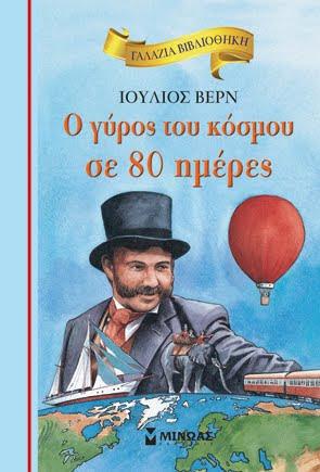 http://eanagnostisgr.c.presscdn.com/wp-content/uploads/2011/01/80-2Bimeres.jpg