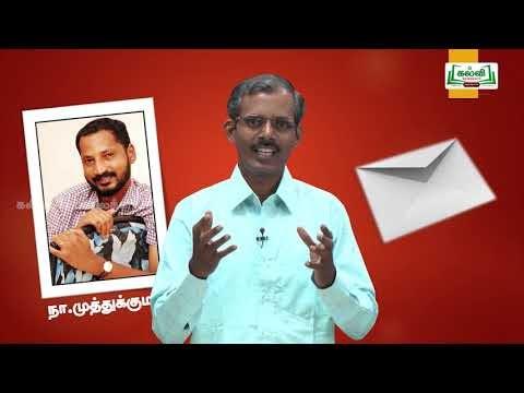 கவிதைப் பேழை Std9 தமிழ் நா.முத்துக்குமார் மகனுக்கு எழுதிய கடிதம் Kalvi TV