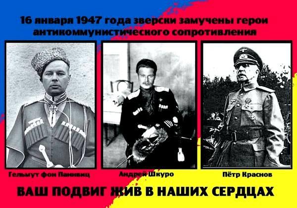 """""""Герои"""" Гиркина были казнены в Москве в 1947 году"""