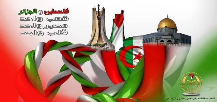 رسم علم الجزائر و فلسطين - Images Collection