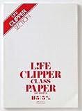 クリッパークラスペーパー B5 『まとめ売り』 (5冊入)