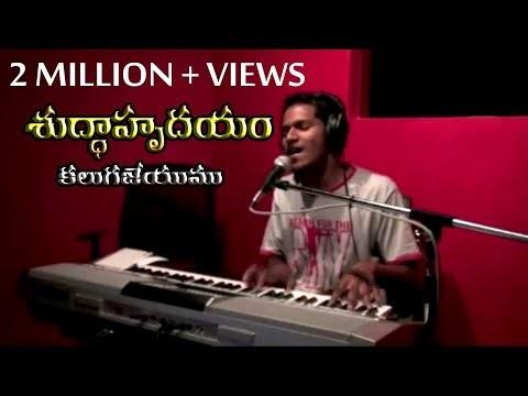 Shudda Hrudayam Christian Song by Ravinder Vottepu