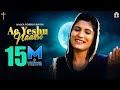 Ae Yeshu Naasri , Aaj ajumbish tu kar jesus song Lyrics Hindi .// ए इसु नाज़री , आज अजुम्बिश तू कर जीसस सॉन्ग लिरिक्स हिंदी