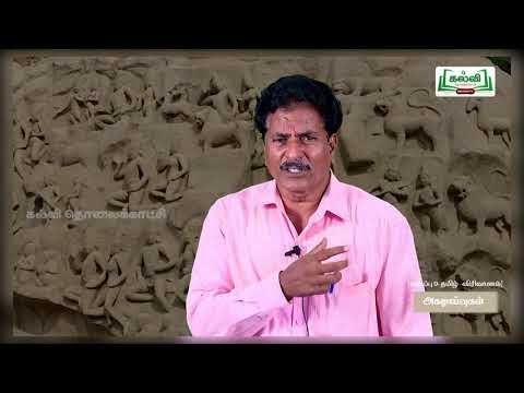 9th Tamil விரிவானம் அகழாய்வுகள் பட்டிமன்றம் இயல் 3 பகுதி 2 TM Kalvi TV