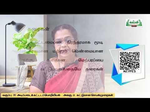 11th Basic Civil Engineering கட்டுமான செயல்முறைகள் அலகு 8 பகுதி 3 Kalvi TV