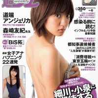Magazine, Natsuna, Weekly Playboy Magazine