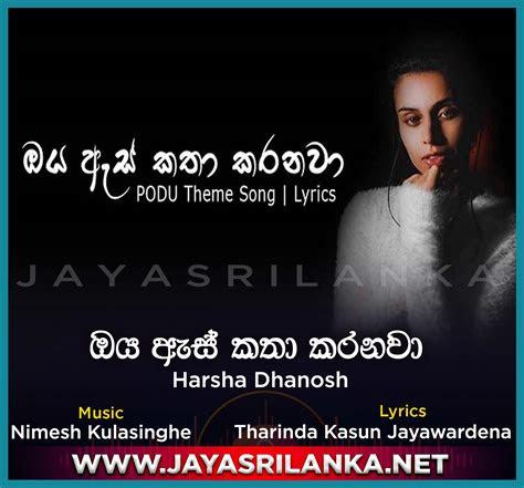 oya  katha karanawa podu teledrama theme song harsha