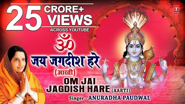 om jai jagdish hare Aarti | anuradha paudwal Lyrics