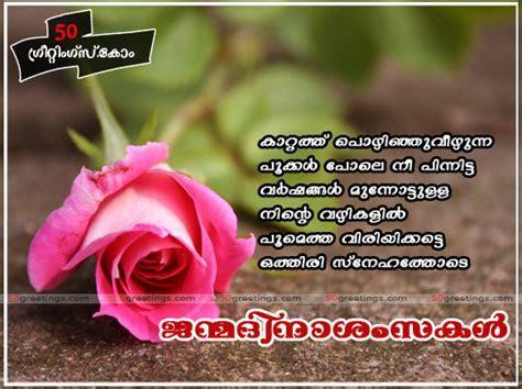 Birthday Wishes For Elder Sister In Malayalam   www