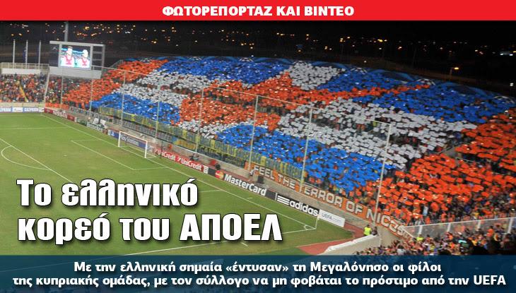 Αποτέλεσμα εικόνας για αποελ ελληνικη σημαια
