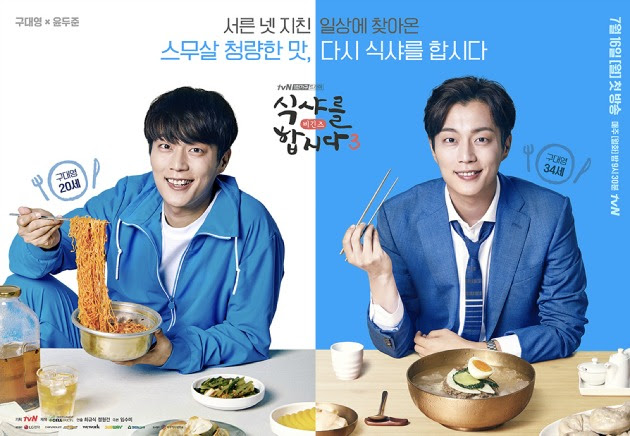 Drama Korea Terbaru 2018 VIU