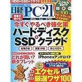 日経PC21 2014年1月号