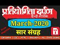 प्रतियोगिता दर्पण मार्च 2020 सारसंगह || March 2020 Pratiyogita Darpan Saar sangrah