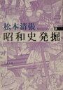 【送料無料】昭和史発掘(2)新装版 [ 松本清張 ]