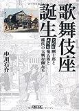 歌舞伎座誕生 團十郎と菊五郎と稀代の大興行師たち (朝日文庫)