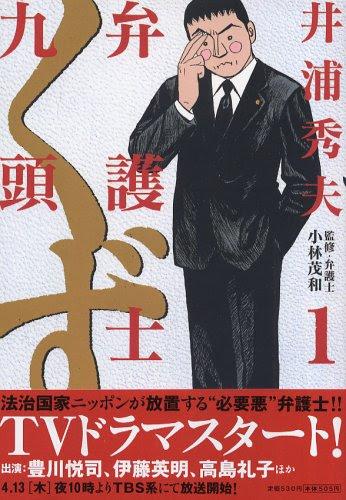 井浦秀夫『弁護士のくず』