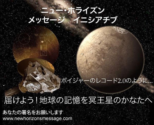 A New Horizons Message Initiative poster in Japanese.