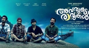 Vaadaathe Veezhathe – Avarude Ravukal Malayalam Movie Song Lyrics 2017