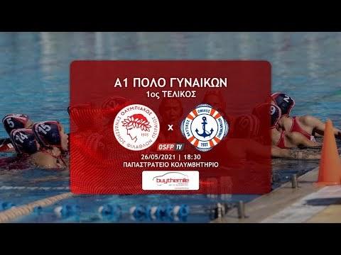 Live Streaming: Ολυμπιακός-Βουλιαγμένη