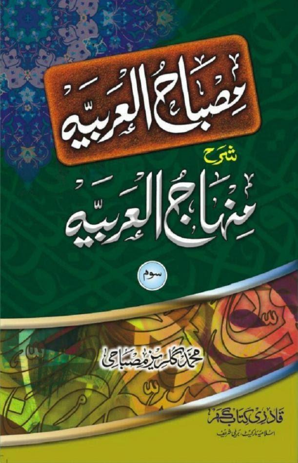 مصباح العربیة شرح منھاج العربية چہارم