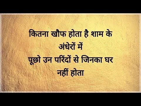 Sad Shayari in Hindi, Emotional Shayari, Top 10 Sad Shayari, New Sad Shayari 2020