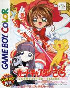 Cardcaptor Sakura: Itsumo Sakura-chan to Issho