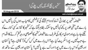 Sabir Shakir Column 17 august 2019 dunya news